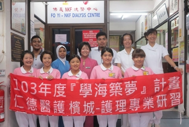 Research and Discussion for oversea nursing students