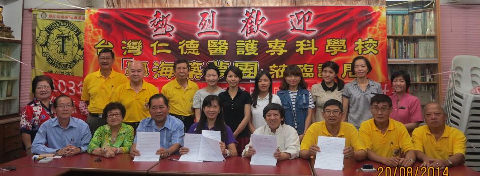 Cooperation Agreement with Malaysia 本校護理科於103年8月20日與馬來西亞檳城佛義醫學中心及愛心血液透析中心共同簽訂「合作備忘錄」,促使本校醫護專業與國際接軌。