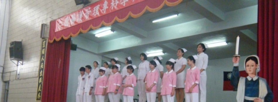 306 students graduated in 2014 get the Nurse Certificate 賀護理科103學年度應屆畢業生,計有306人順利取得「高考護理師執照」,表現相當優異,值得喝采。全校師生同賀。